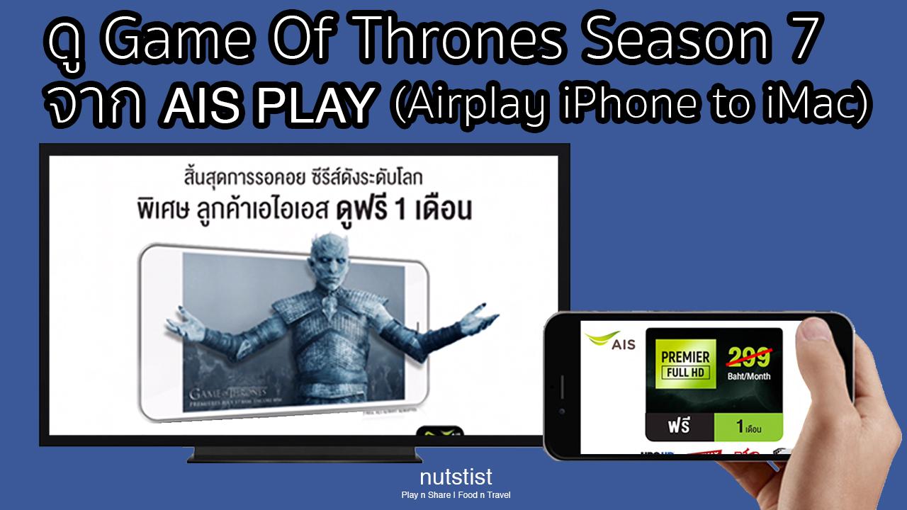 Airplay จาก Iphone ไปยัง Imac ดูหนังจอใหญ่สะใจ – nutstist